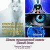 Эзотерическая школа Белый волк