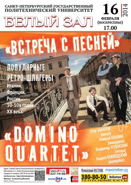 16.02  Domino Quartet в Белом Зале