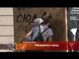 В Альметьевске создадут маршрут со стрит-арт объектами