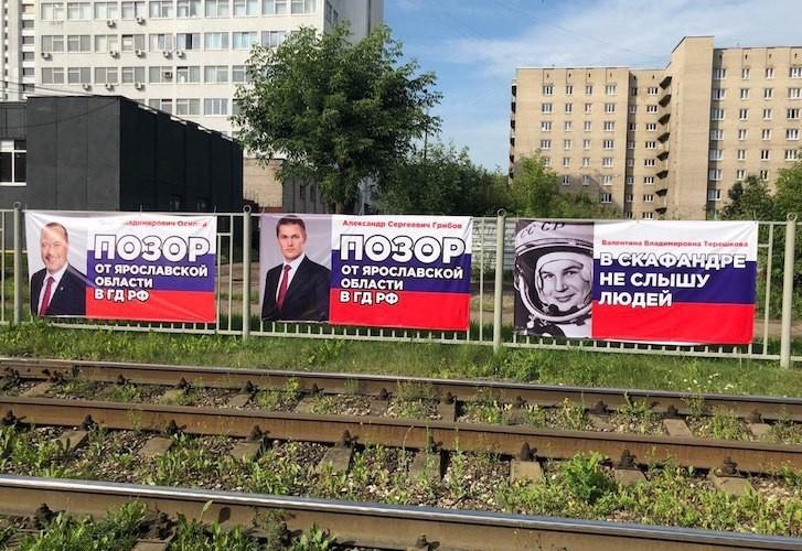 В Ярославле вывесили баннеры «Позор» с фотографиями депутатов Госдумы, поддержавших пенсионную реформу