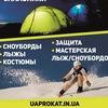 Прокат,аренда Лыж-Бордов,Великов,Палаток!