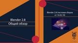 Blender 2.8. Общий обзор