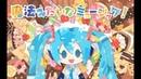 OSTER project feat Hatsune Miku Music Like Magic