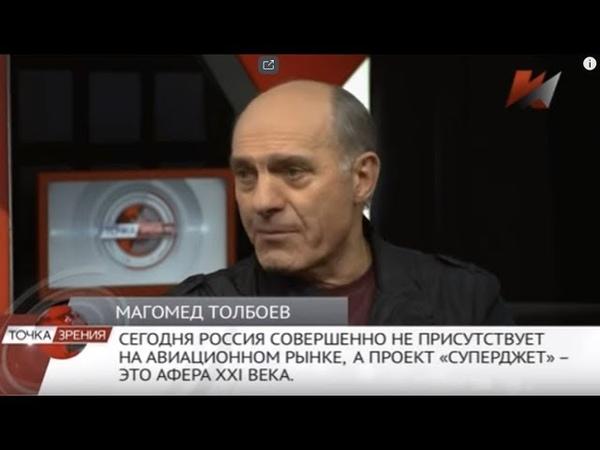 СуперДжет - афёра 21 века (Прилетели. (05.10.2018))