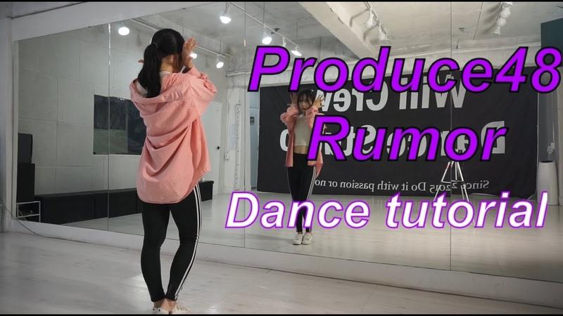 [kpop] [튜토리얼/거울모드] 프로듀스48(PRODUCE48)-루머(Rumor) 안무 배우기 Dance Tutorial/Mirror Mode