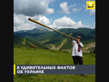 8 удивительных фактов об Украине