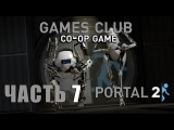 Прохождение игры Portal 2 (co-op) часть 7