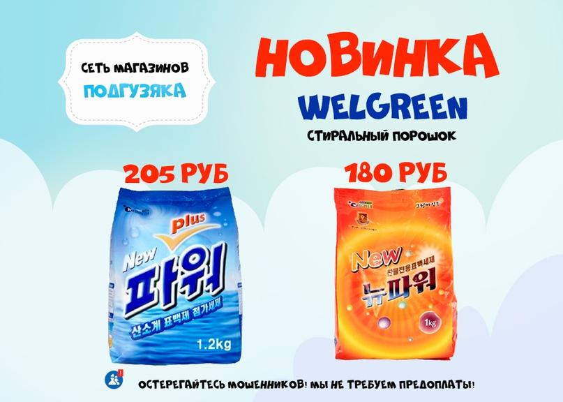 Подгузяка Красноярск Интернет Магазин Сайт