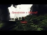 Приключения в Minecraft с Друзьями 10 серия(Загон для овец!!!)