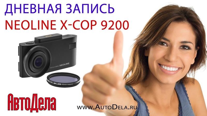 Гибрид Neoline X-COP 9200 – дневная запись