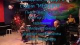 Новогодний концерт в студии Мелодия пьеса