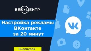 Настройка рекламы ВКонтакте за 20 минут