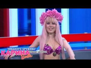 Life News. Карина Барби. Живая Барби