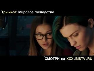 Смотреть xxx три икса новый уровень,Три ххх i,Три икса xxx 2002 смотреть онлайне,Ххх мировое господство полный фильм,Три ххх в х