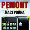 Ремонт iPhone - iPad - iPod - iMac - MacBook