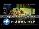 110kg Clean Jerk 1982 World Weightlifting Championships