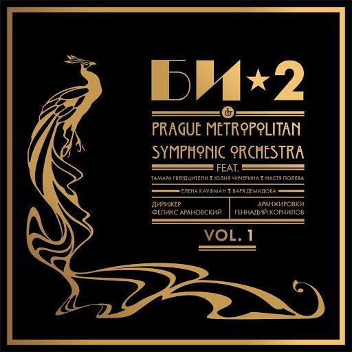 Би-2 альбом Би-2 & Prague Metropolitan Symphonic Orchestra Vol. 1
