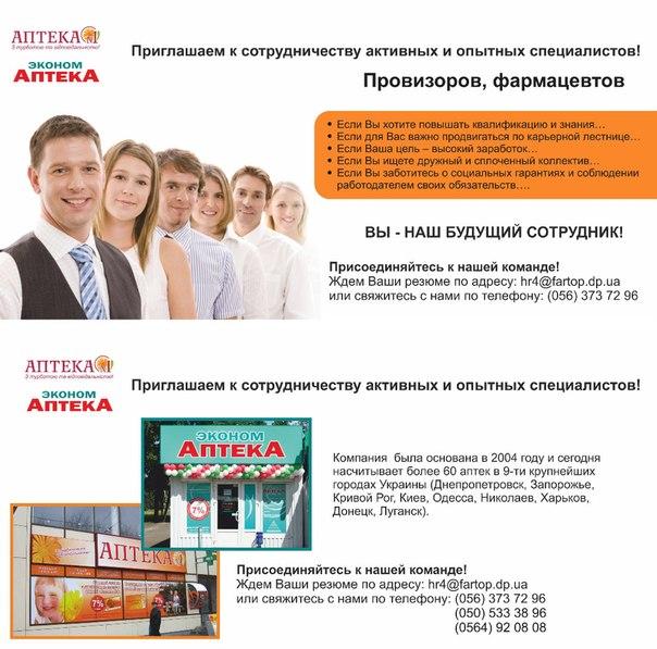 Справочник аптеки краснодара