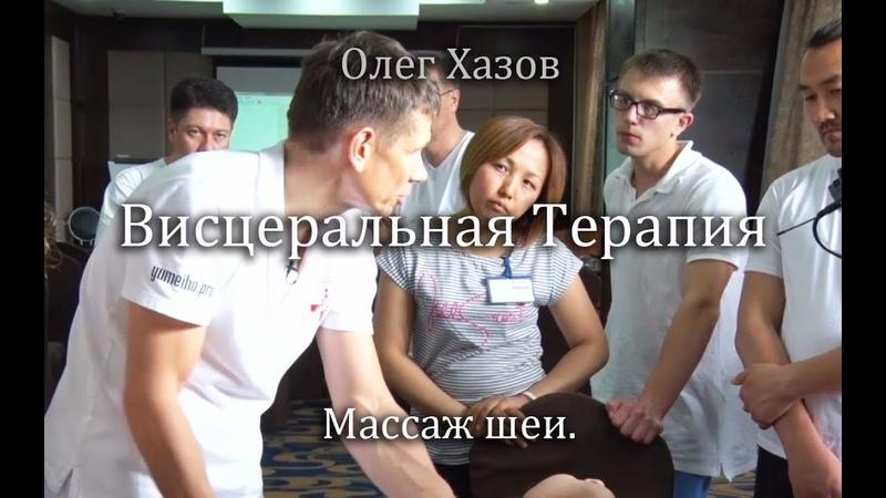 Висцеральная терапия. Демонстрация массажа шеи. Олег Хазов