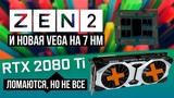 Процессоры AMD на 7 нм и самая мощная Vega представлены официально. 2080 Ti ломаются, но не все.