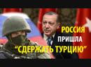 Россия пришла сдержать Турцию после переговоров с курдами