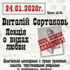 24.01 Моноспектакль «Лекция о видах любви» 19.00