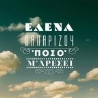 Helena Paparizou альбом Poso M' Aresi