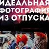 """Тревел-чаепитие """"Идеальное фото из отпуска"""""""