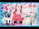 Студия-80 - ТАЙНА ( Elen Cora live 2016 )