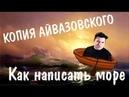 Как нарисовать морской пейзаж /Айвазовский ► Художник Ревякин