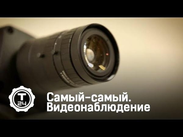 Видеонаблюдение | Самый-самый | Т24