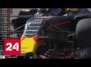 Формула 1 в Сочи поболеть за россиянина Квята придут тысячи зрителей