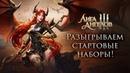 Лига ангелов III Знакомство с игрой Розыгрыш стартовых наборов
