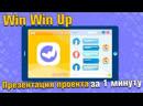 Win Win Up - стань совладельцем нового Стартапа и всю жизнь получай Дивиденды!