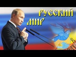 Путин ответил в чем ключевая миссия России и что такое русский мир?