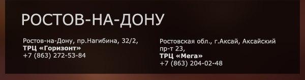 Адреса магазинов Пума в Ростове-на-Дону