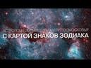 Звездный путь: астрологи составили гороскоп для городов Подмосковья - Подмосковье 2018 г.