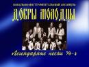 ВИА Добры молодцы - Легендарные песни 70-х