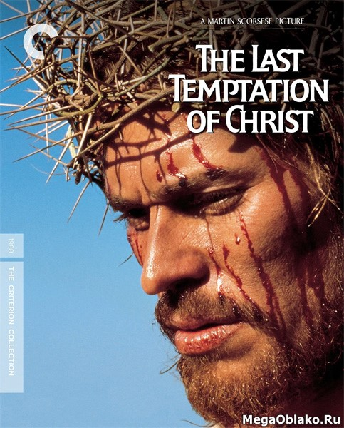 Последнее искушение Христа / The Last Temptation of Christ [Criterion Collection] (1988/BDRip/HDRip)