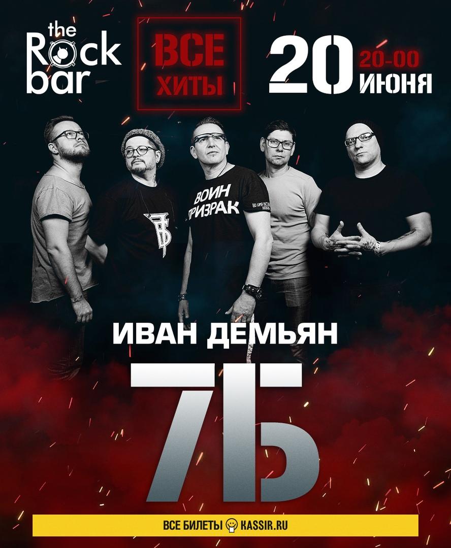 Афиша Краснодар 20 июня - Иван Демьян и 7Б TheRockBar