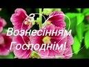 Вітаю з Вознесінням Господнім! 17 травня. Дуже гарне музичне відео-привітання.