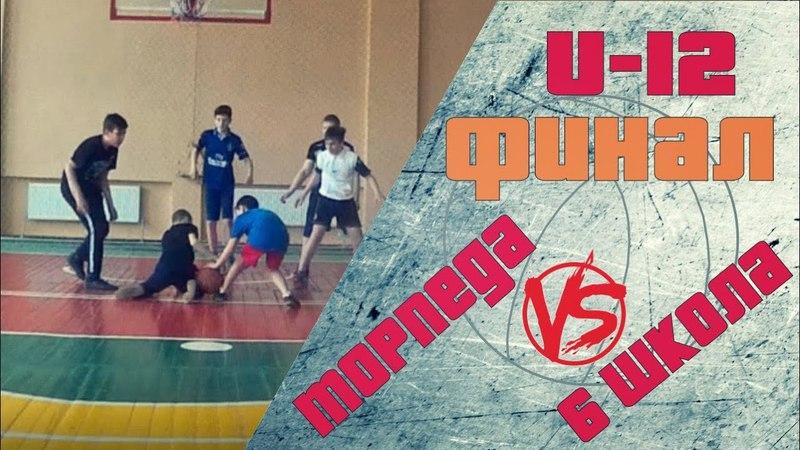 Торпеда vs 6 школа ФИНАЛ U 12 BCD Streetball CUP 2018 Dreams come true