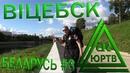 ЮРТВ 2016: Беларусь 3. Поездка в Витебск и поезд до Минска. [№0164]