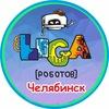 «Лига Роботов» — робототехника в Челябинске