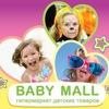 "Супермаркет детских товаров ""BABY MALL"""