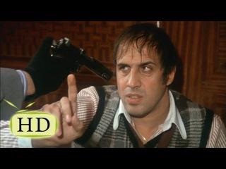 Блеф: «Простите, это не тот пистолет пули, которого разрываются в голове на части?» — Адриано Челентано.