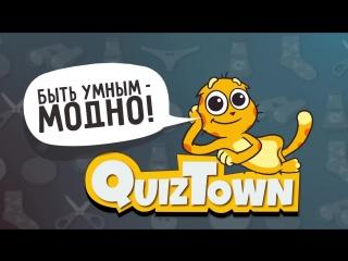 Quiz Town Official Trailer