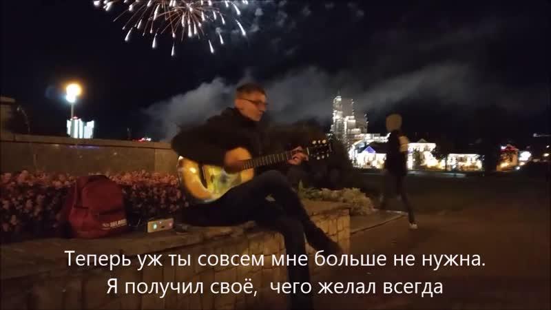 Кирилл Зимацкий - Не нужна (версия с субтитрами)