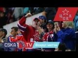 Вокруг матча ПХК ЦСКА - ХК