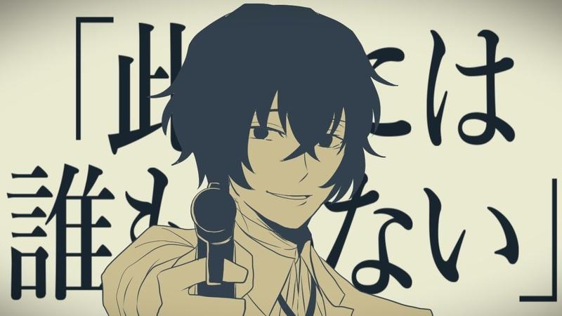 【手描き文スト】シャiルiル【黒の時代】